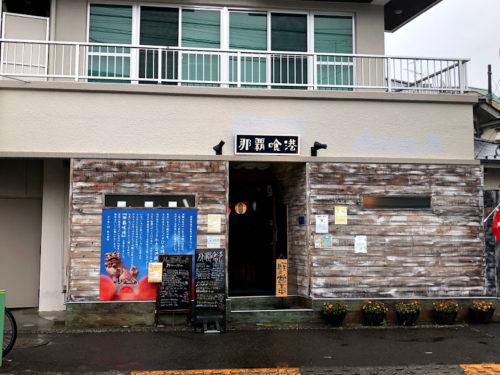 【東京・泡盛】沖縄への扉となるお店三軒茶屋「那覇喰港」