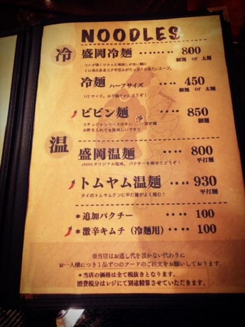 沖縄初の盛岡冷麺専門店「Chillri ちるり 」