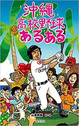 甲子園の沖縄予選高校野球沖縄県大会を観戦しよう