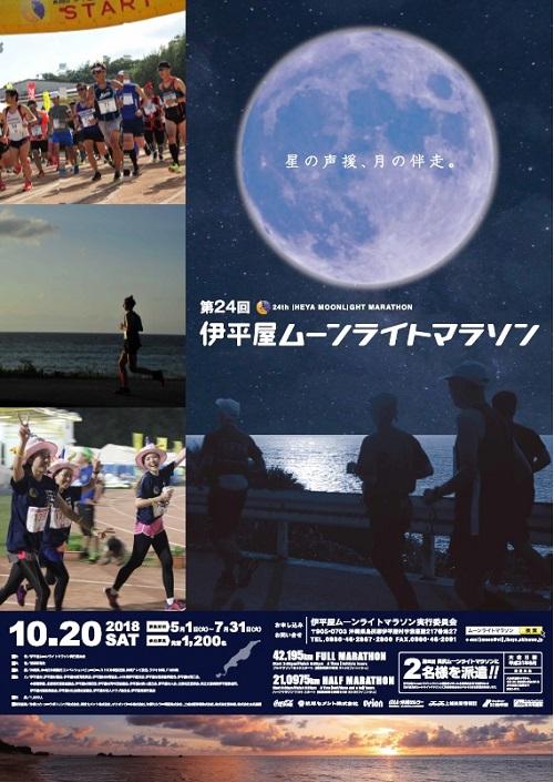 星の声援、月の伴走。「伊平屋ムーンライトマラソン」
