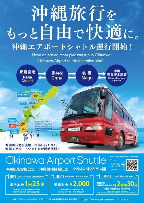 沖縄エアポートシャトルバス。那覇空港と美ら海水族館
