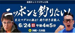 「ニッポンを釣りたい!」宮川大輔&哀川翔が久米島へ 6/24フジテレビ系