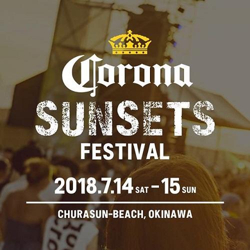 「コロナ SUNSETS FESTIVAL 2018」へ行こう