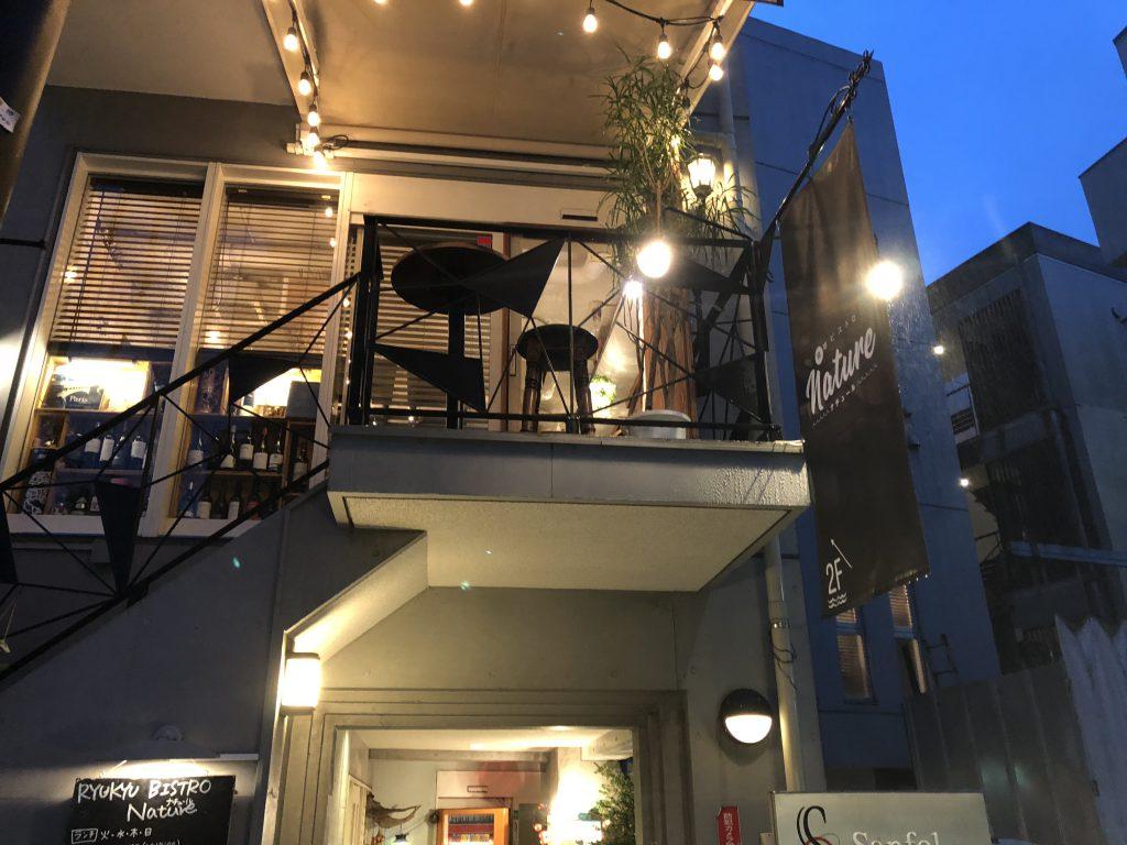 東京、三軒茶屋の琉球と南欧のおしゃれな融合「琉球ビストロ ナチュール」