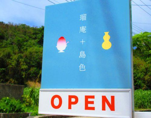 宮城島の「瑠庵 島色」の可愛い看板