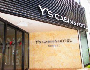 キャビン型ホテルの寝心地は?Y's CABIN & HOTEL那覇国際通り