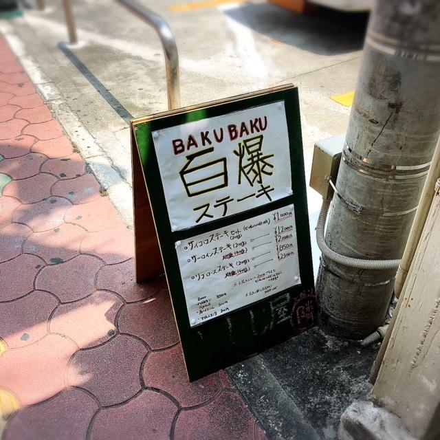 ステーキにライス、スープ、ビール付き1000円!百爆ステーキ!