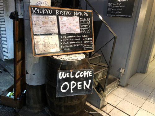 【東京・三軒茶屋】琉球と南欧のおしゃれな融合「琉球ビストロ・ナチュール」