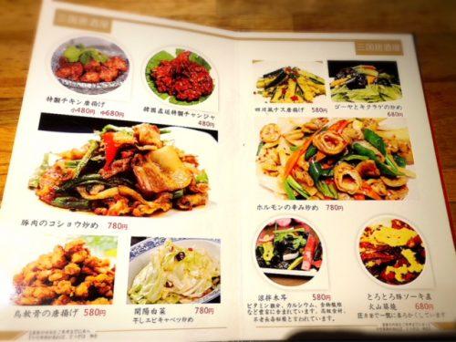 中国人シェフの作る本格中華が食べ放題!那覇市安里「三国」