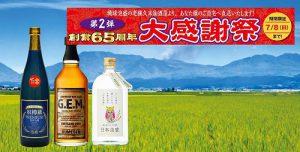 緊急企画?!久米仙酒造が創業65周年の大感謝祭!