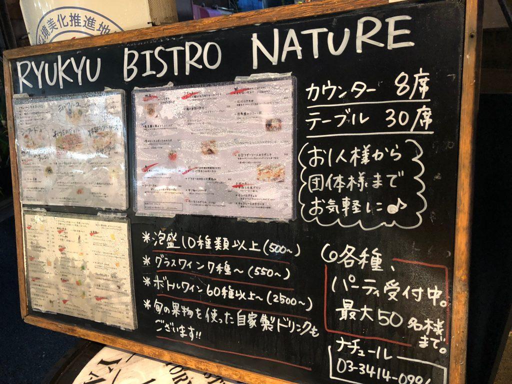 東京三軒茶屋の琉球と南欧のおしゃれな融合「琉球ビストロ ナチュール」