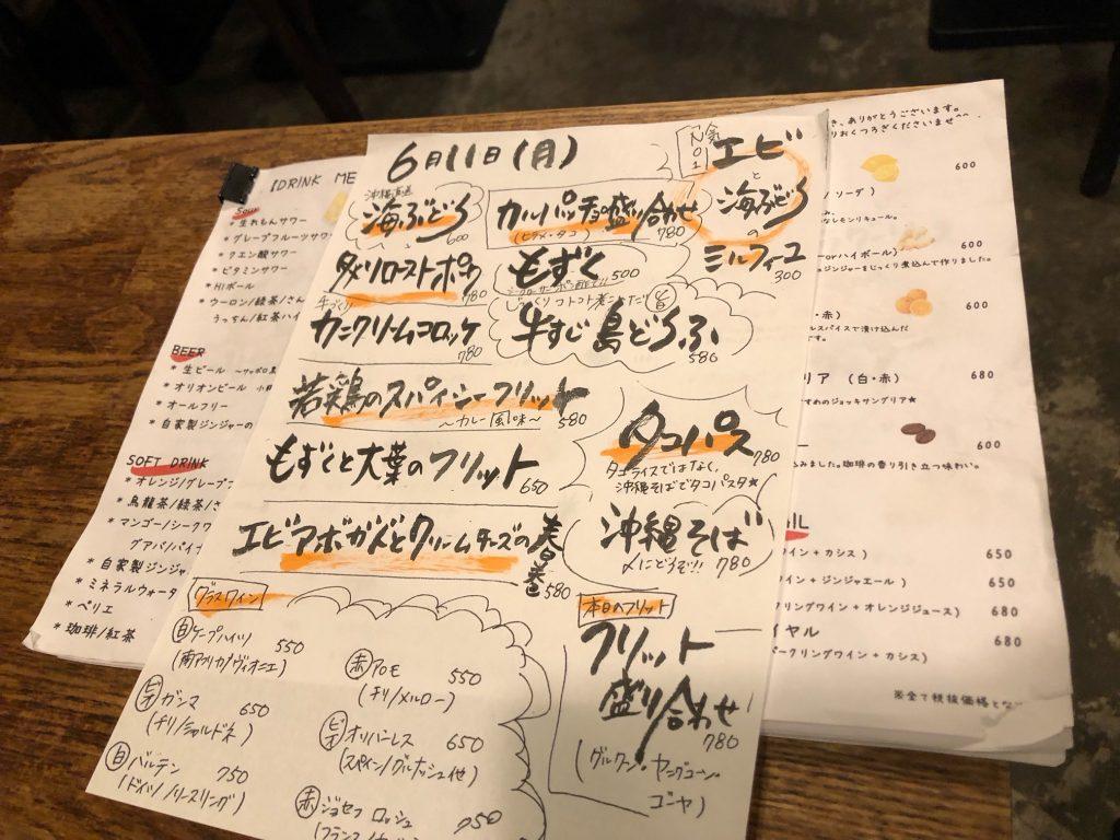 東京三軒茶屋の琉球と南欧の融合「琉球ビストロナチュール」メニュー