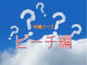 沖縄クイズ全問正解したら沖縄病確定!?ビーチ編!
