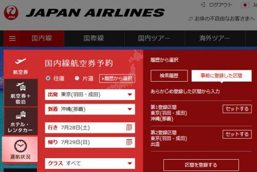 沖縄行きは臨時便を狙ってリッチな国際線仕様機材に乗る