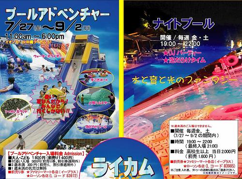 今年の夏は「ライカム夏休みフェスタ」で遊ぼう!!