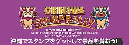 国際通りでスマホを片手に沖縄スタンプラリーを楽しもう♪