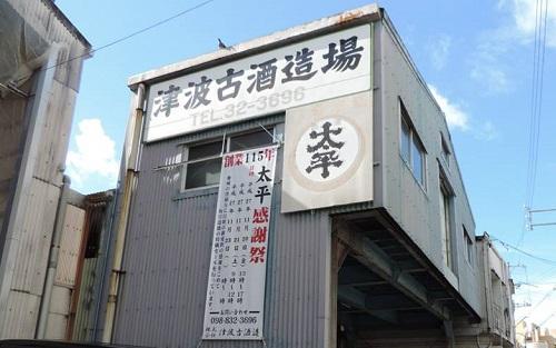 那覇・津波古酒造場の「太平感謝祭」、毎月二日泡盛特別セール!