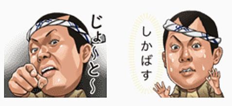 沖縄愛あふれるLINEスタンプ2【沖縄県内企業編】ルーキー