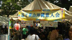 「第6回逗子沖縄まつり」逗子から広がる沖縄大好きな人達の大きな輪