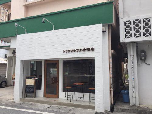 那覇でカフェするならオシャレな「トックリキワタ珈琲店」