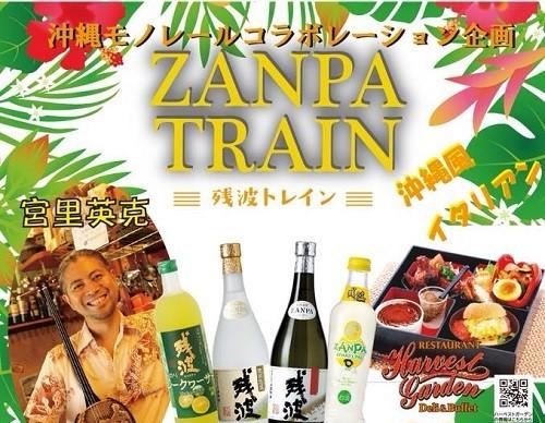 泡盛「ZANPA(残波)TRAIN」千葉都市モノレールで開催決定!