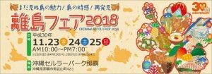 離島フェア2018が11月に開催!さぁ沖縄旅の計画を立てよう!!