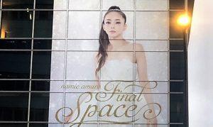 安室奈美恵展覧会は沖縄会場がアツイ!「namie amuro Final Space」開催!