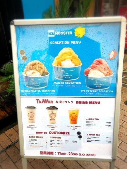 「アイスモンスター」マンゴーかき氷だけでなく沖縄では独自メニューもあります。