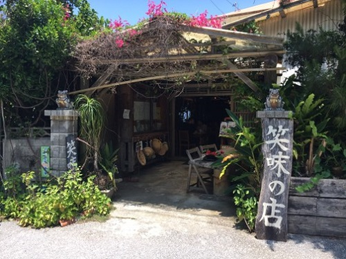 大宜味村は長寿村。なぜ、長寿村なのかカラダでわかる「笑味(えみ)の店」