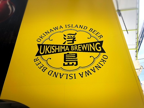 沖縄マチグァーから作りたてのクラフトビール「浮島ブルーイング」
