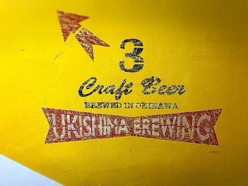 沖縄マチグァーから作りたてのクラフトビール「浮島ブルーイング」は3階