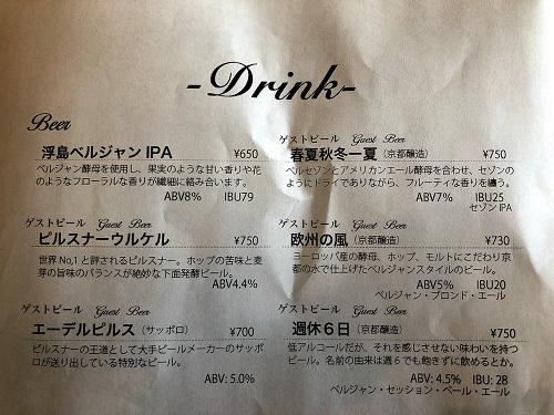 沖縄マチグァーから作りたてのクラフトビール「浮島ブルーイング」メニュー