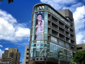 沖縄は安室ちゃんフィーバー!琉球新報ビルに巨大安室ちゃんが出現?!