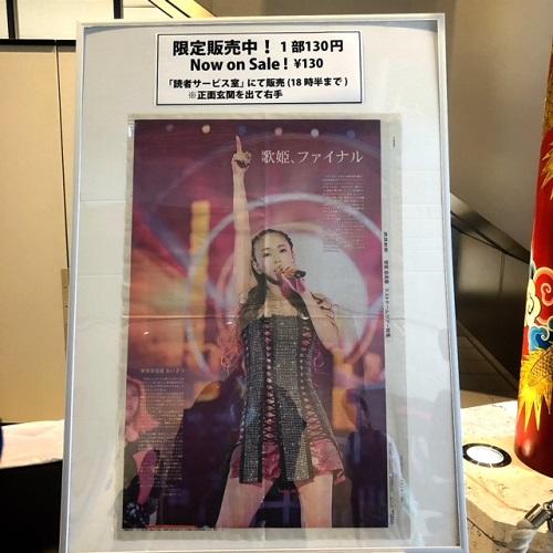 沖縄は安室ちゃんフィーバー!琉球新報ビルに巨大安室ちゃんとポスター販売