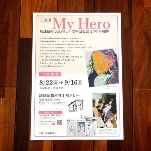 沖縄は安室ちゃんフィーバー!琉球新報ビルに巨大安室ちゃんが出現と企画展