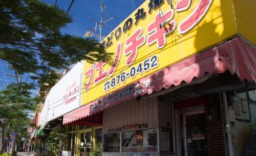 「ブエノチキン浦添」がファミマに登場、全国発売へ!
