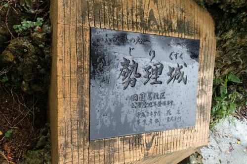 沖縄県最古のシーサー?八重瀬町「富盛の石彫大獅子」勢理城