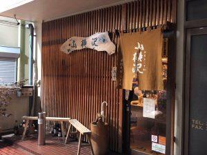 【東京・泡盛】沖縄・泡盛愛あふれる日本蕎麦屋・笹塚「山横沢」