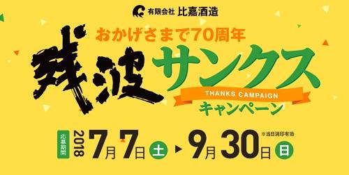 泡盛「残波」サンクスキャンペーンは日本全国応募OK!