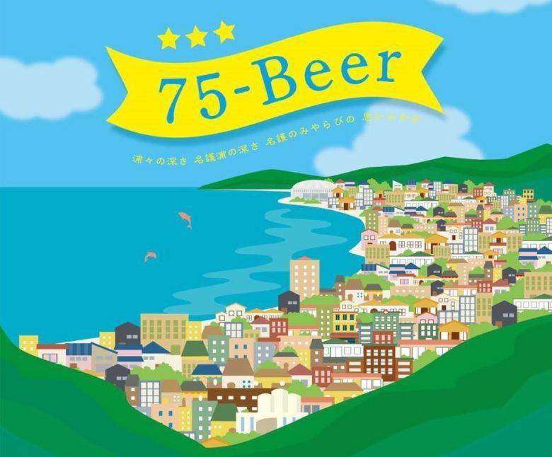 沖縄・名護でしか飲めないビール「75(なご)ビール」