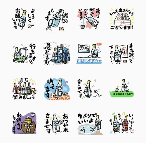 沖縄愛あふれるLINEスタンプ2【沖縄県内企業編】泡盛崎山酒造廠