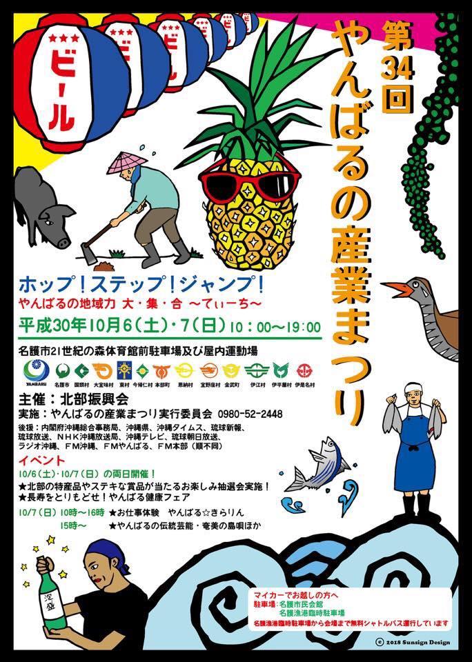 沖縄・名護でしか飲めないビール「75(なご)ビール」はやんばるの産業まつり