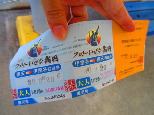 沖縄本島北部の離島伊是名島に向かうフェリーいぜな尚円乗船券