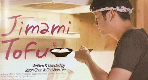 シンガポール発!映画『ジーマーミ豆腐』が桜坂で上映決定!
