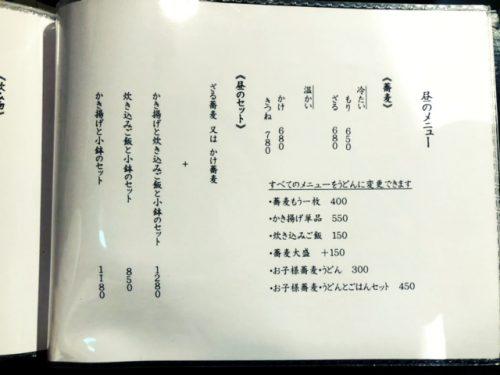 浦添市の外人住宅で絶品日本そばランチ「蕎麦と肴処 和ノ実」のメニュー