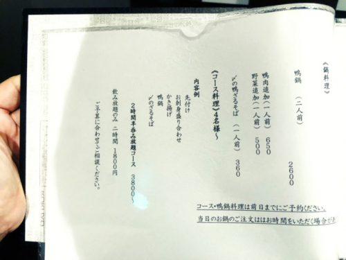 浦添市の外人住宅で絶品日本そばランチ「蕎麦と肴処 和ノ実」のコース料理