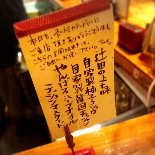 那覇栄町・シャルキュトリの居酒屋新小屋、2号店は「トミヤランドリー」はモツ煮の立ち飲みこだわり調味料