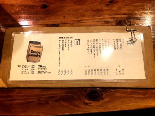 那覇栄町・シャルキュトリの居酒屋新小屋、2号店は「トミヤランドリー」は内蔵系モツ煮の立ち飲み
