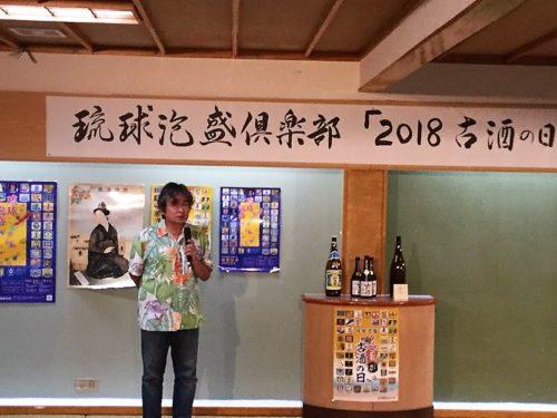 琉球泡盛倶楽部主催『古酒の宴』は泡盛古酒が凄い!