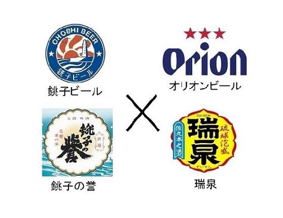 沖縄と銚子のコラボ!オリオン×瑞泉×銚子の誉×銚子ビール飲み比べ♪